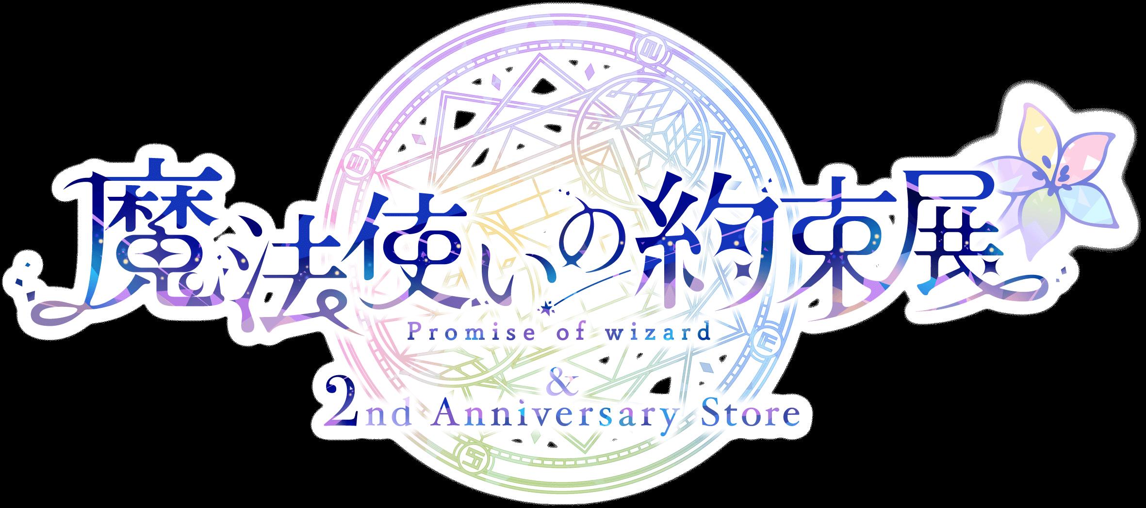 「魔法使いの約束展&2nd Anniversary Store」ロゴ