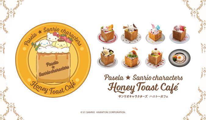 「サンリオ×ハニトン」コラボカフェが9月10日(金)オープン!あま~いハニトー&癒しの空間