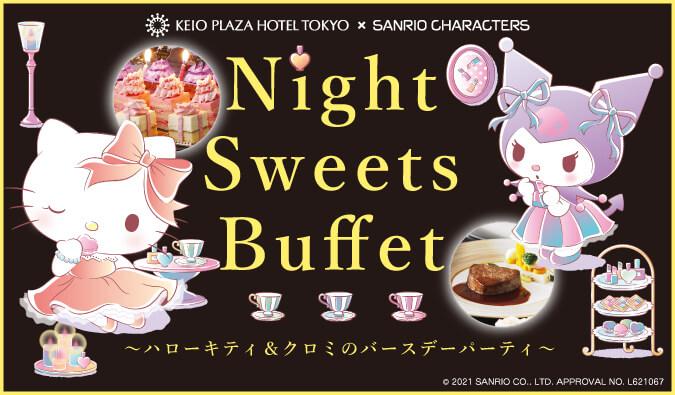 Night Sweets Buffet ~ハローキティ&クロミのバースデーパーティ~