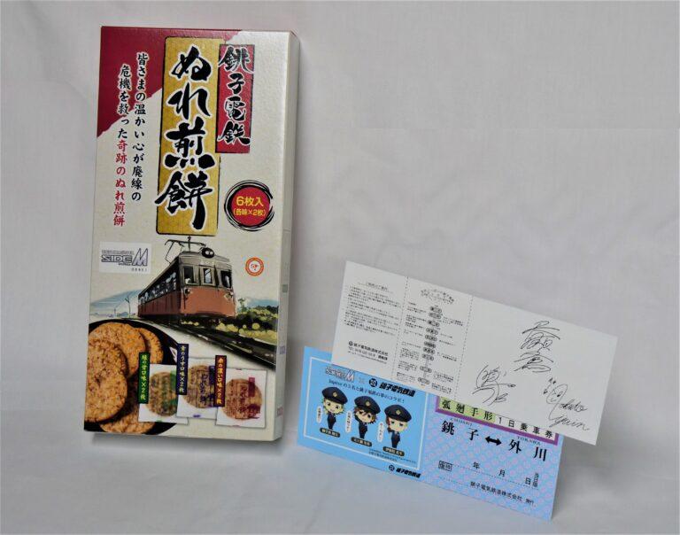 「アイドルマスター SideM×銚子電気鉄道」