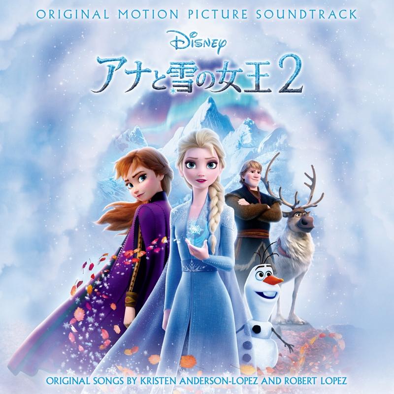 【サウンドトラック】アナと雪の女王2 オリジナル・サウンドトラック 通常盤
