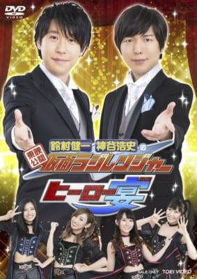 【DVD】東映公認 鈴村健一・神谷浩史の仮面ラジレンジャー ヒーロー宴!!!