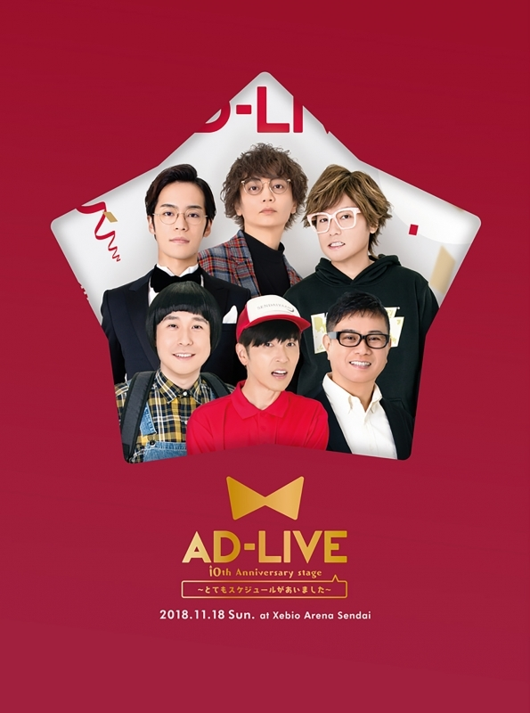 【DVD】舞台 AD-LIVE 10th Anniversary stage~とてもスケジュールがあいました~ 11月18日公演 完全生産限定版