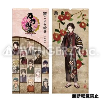 刀剣乱舞-ONLINE- 華こよみ絵巻 令和4年カレンダー表紙
