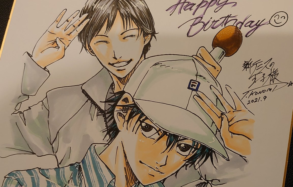 「テニスの王子様」許斐剛先生が宮田俊哉さんにサプライズ!イラスト色紙で誕生日をお祝い
