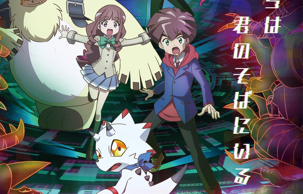 TVアニメ「デジモンゴーストゲーム」PV解禁!3人の子どもたちの声優は石田彰さんら