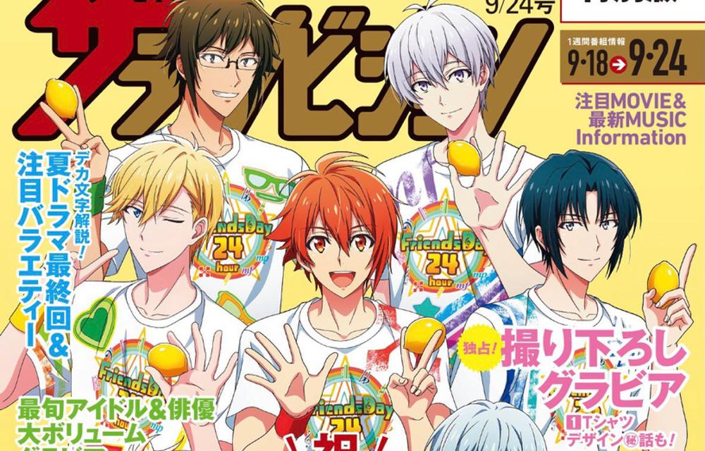 週刊ザテレビジョンの裏表紙でIDOLiSH7がレモンを手にポーズ!陸「レモンって本物なんだ!」