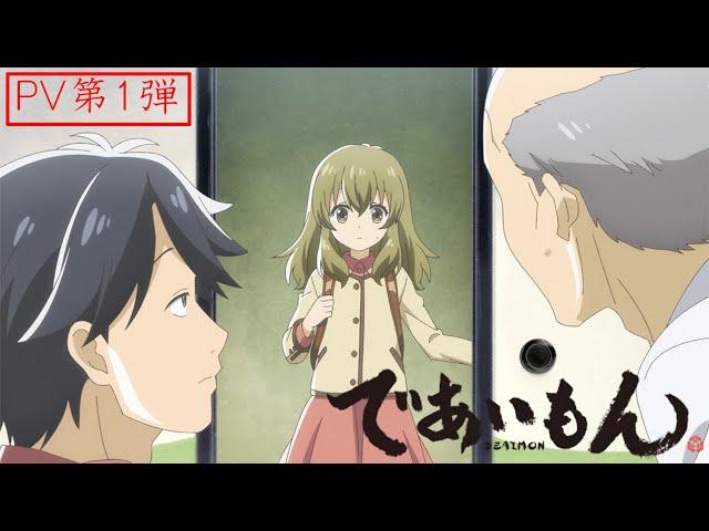 アニメ「であいもん」第1弾PV公開!声優・松岡禎丞さん&早見沙織さんらも追加出演