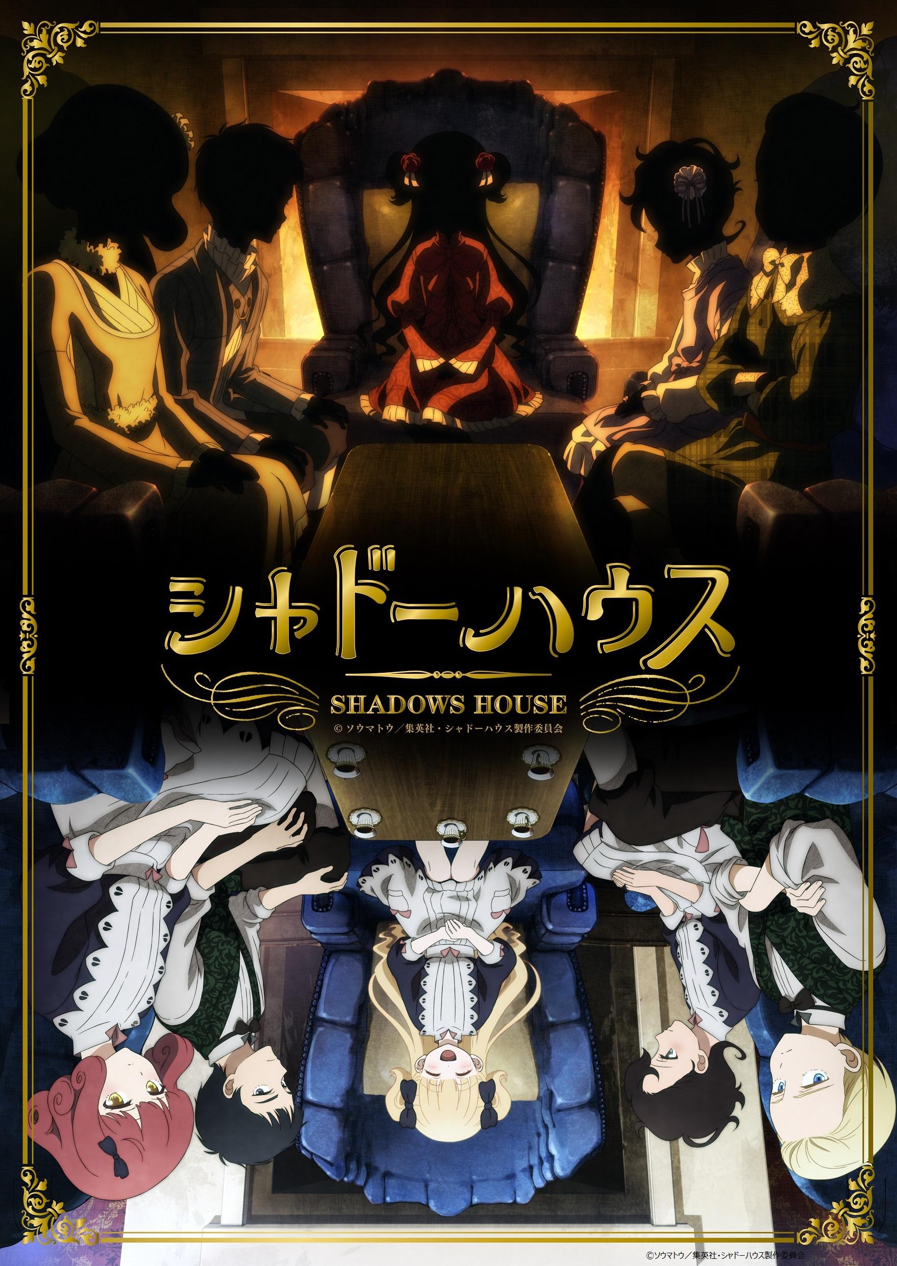 TVアニメ「シャドーハウス」第2期制作決定!新規カット含む特報PVが到着