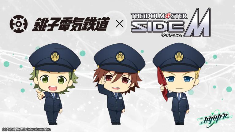 「アイドルマスター SideM×銚子電気鉄道」コラボビジュアル