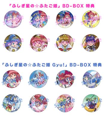 TVアニメ「ふしぎ星の☆ふたご姫」シリーズBD-BOXアニメイト通販