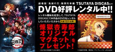 『劇場版「鬼滅の刃」無限列車編』 TSUTAYA DISCAS限定「煉獄杏寿郎」オリジナルマグネットプレゼントキャンペーン