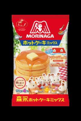 「森永ホットケーキミックス」×「シルバニアファミリー」コラボパッケージ