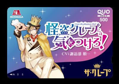 恋アイスシミュレーションゲーム「怪盗クレープには気を付けろ!」500円分QUOカード