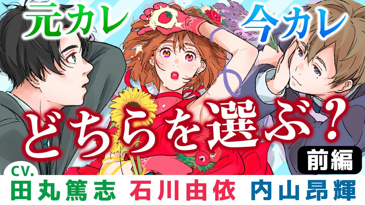 「花嫁未満エスケープ」声優・内山昂輝さんらがダメ男を熱演!?漫画動画が公開中