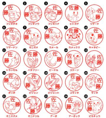 「Pokémon PON ネームペン」選べるポケモン全151種類(カントー地方)1