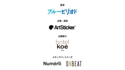 「ブルーピリオド × ArtSticker」