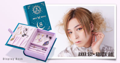 「ANNA SUI×蒼井翔太」Display Book(ディスプレイブック)」紹介画像
