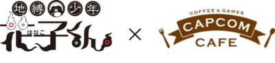 カプコンカフェ×TVアニメ「地縛少年花子くん」ロゴ