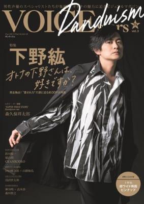 「VOICE STARS Dandyism vol.3」下野紘さんAmazon限定版の表紙