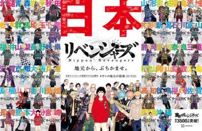 「東京卍リベンジャーズ」日本リベンジャーズ一面掲載広告