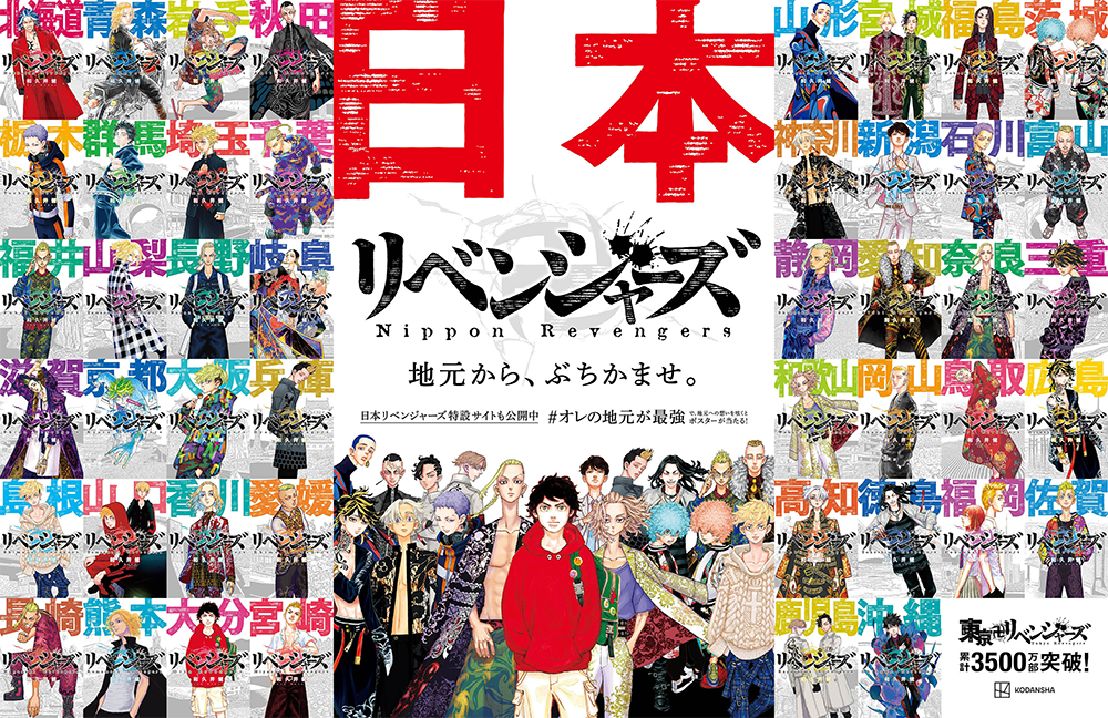 「東リベ」キャラが方言で喋る「日本リベンジャーズ」第2弾!新聞に広告掲載&書店フェア