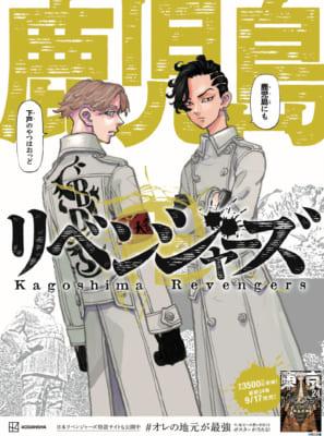 「東京卍リベンジャーズ」日本リベンジャーズ:鹿児島県