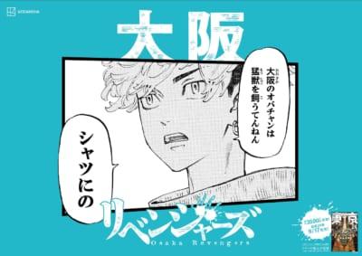 「東京卍リベンジャーズ」日本リベンジャーズ 大阪