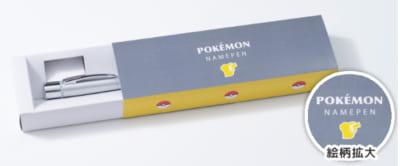 「Pokémon PON ネームペン」