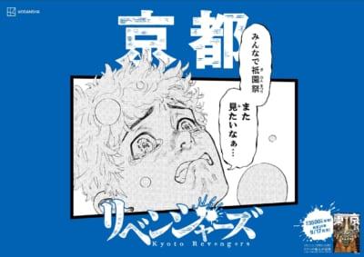 「東京卍リベンジャーズ」日本リベンジャーズ 京都