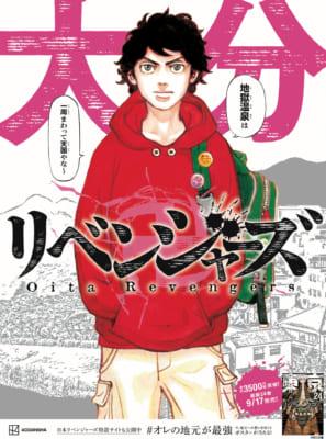 「東京卍リベンジャーズ」日本リベンジャーズ:大分県