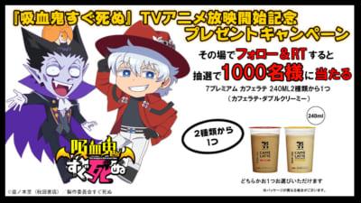 TVアニメ「吸血鬼すぐ死ぬ」TVアニメ放送開始記念プレゼントキャンペーン