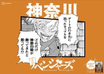 「東京卍リベンジャーズ」日本リベンジャーズ 神奈川