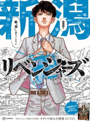 「東京卍リベンジャーズ」日本リベンジャーズ:新潟県