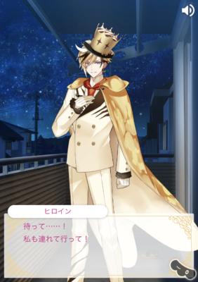 恋アイスシミュレーションゲーム「怪盗クレープには気を付けろ!」プレイ画面:夜