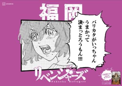 「東京卍リベンジャーズ」日本リベンジャーズ 福岡