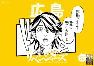 「東京卍リベンジャーズ」日本リベンジャーズ 広島