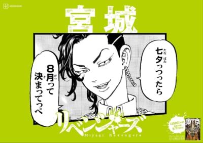 「東京卍リベンジャーズ」日本リベンジャーズ 宮城