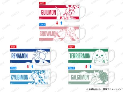 「デジモン」受注限定商品「チェンジングマグカップ(全3種)」