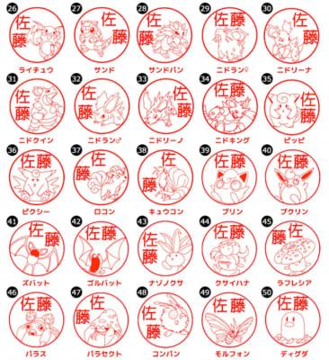 「Pokémon PON ネームペン」選べるポケモン全151種類(カントー地方)2