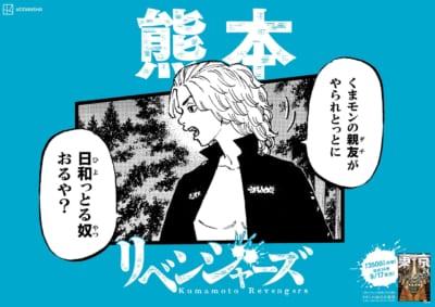 「東京卍リベンジャーズ」日本リベンジャーズ 熊本