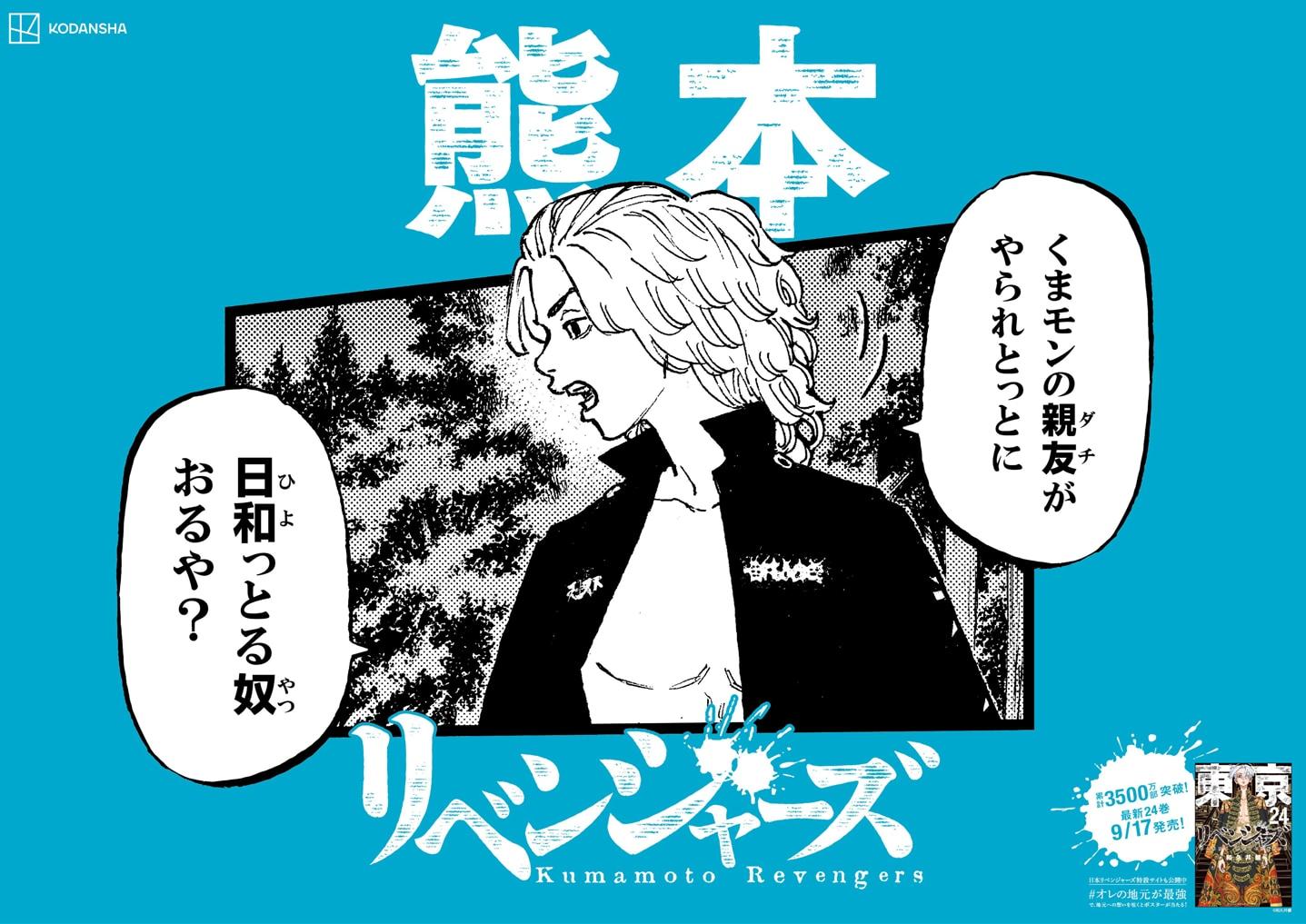 「東リベ」が日本をアゲる!キャラが方言で喋るポスター47種が期間限定で東京駅に出現