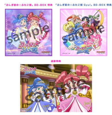 TVアニメ「ふしぎ星の☆ふたご姫」シリーズBD-BOXゲーマーズ