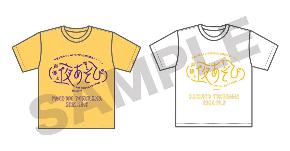 Tシャツ(全2種)各3,300円