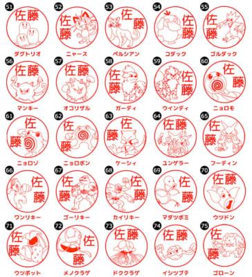 「Pokémon PON ネームペン」選べるポケモン全151種類(カントー地方)3