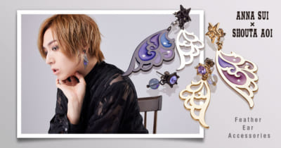 「ANNA SUI×蒼井翔太Feather Ear Accessories(フェザーイヤーアクセサリーズ)」