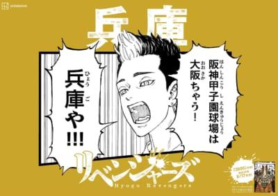 「東京卍リベンジャーズ」日本リベンジャーズ 兵庫
