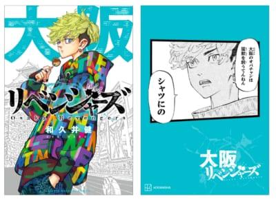 「東京卍リベンジャーズ」日本リベンジャーズ:大阪府(ポストカード)