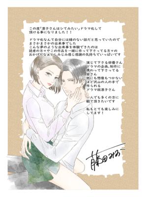 大人気漫画「凛子さんはシてみたい」原作者:藤田みお先生による実写ドラマ化記念イラスト