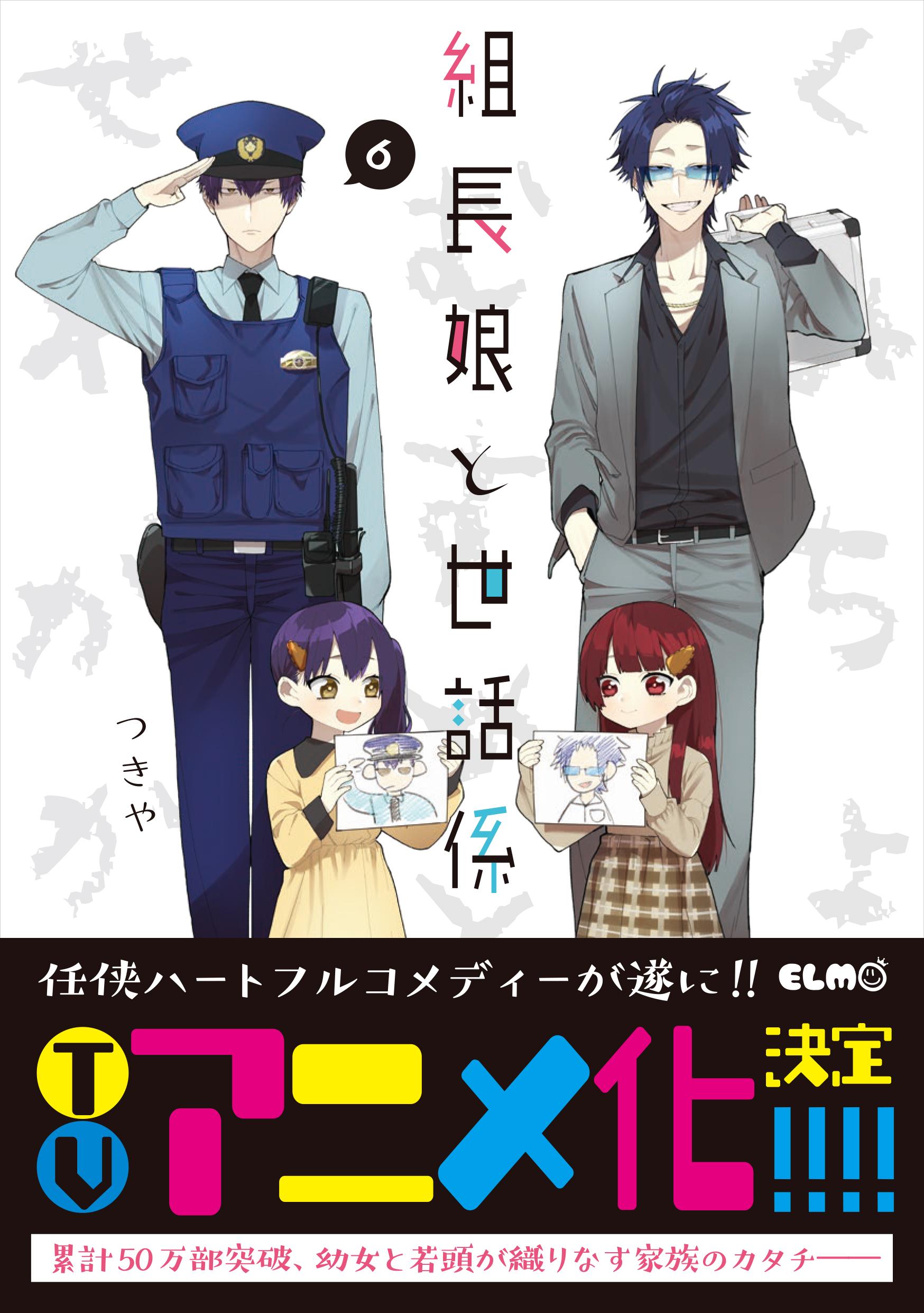 大人気任侠ハートフルコメディ「組長娘と世話係」ついにアニメ化決定!最新6巻は9月10日発売